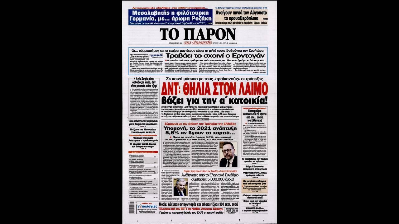https://cdn.cnngreece.gr/media/news/2020/07/04/225978/photos/snapshot/10.jpg