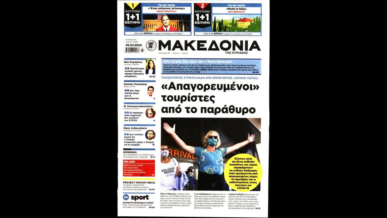 https://cdn.cnngreece.gr/media/news/2020/07/04/225978/photos/snapshot/11.jpg