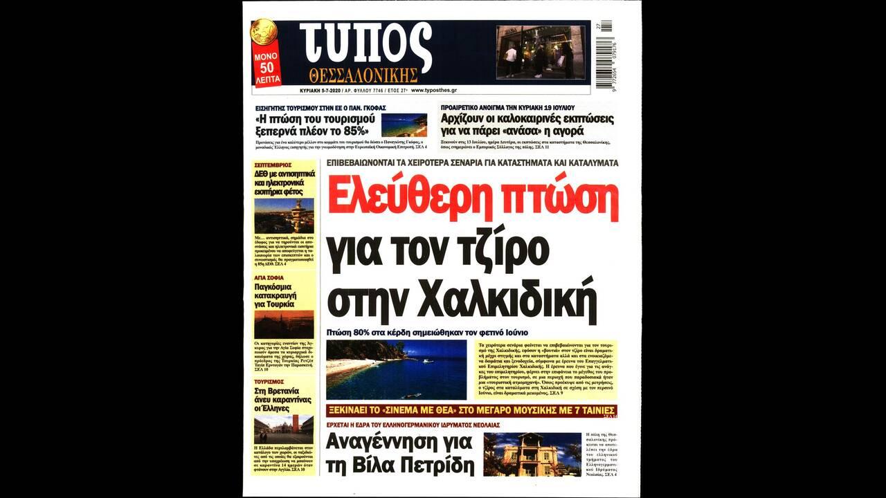 https://cdn.cnngreece.gr/media/news/2020/07/04/225978/photos/snapshot/12.jpg