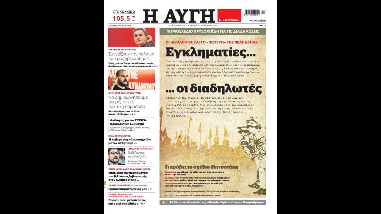 https://cdn.cnngreece.gr/media/news/2020/07/04/225978/photos/snapshot/2.jpg