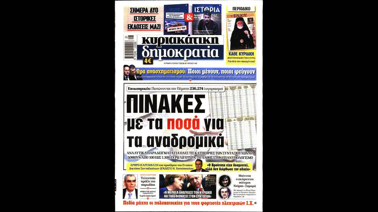 https://cdn.cnngreece.gr/media/news/2020/07/04/225978/photos/snapshot/3.jpg