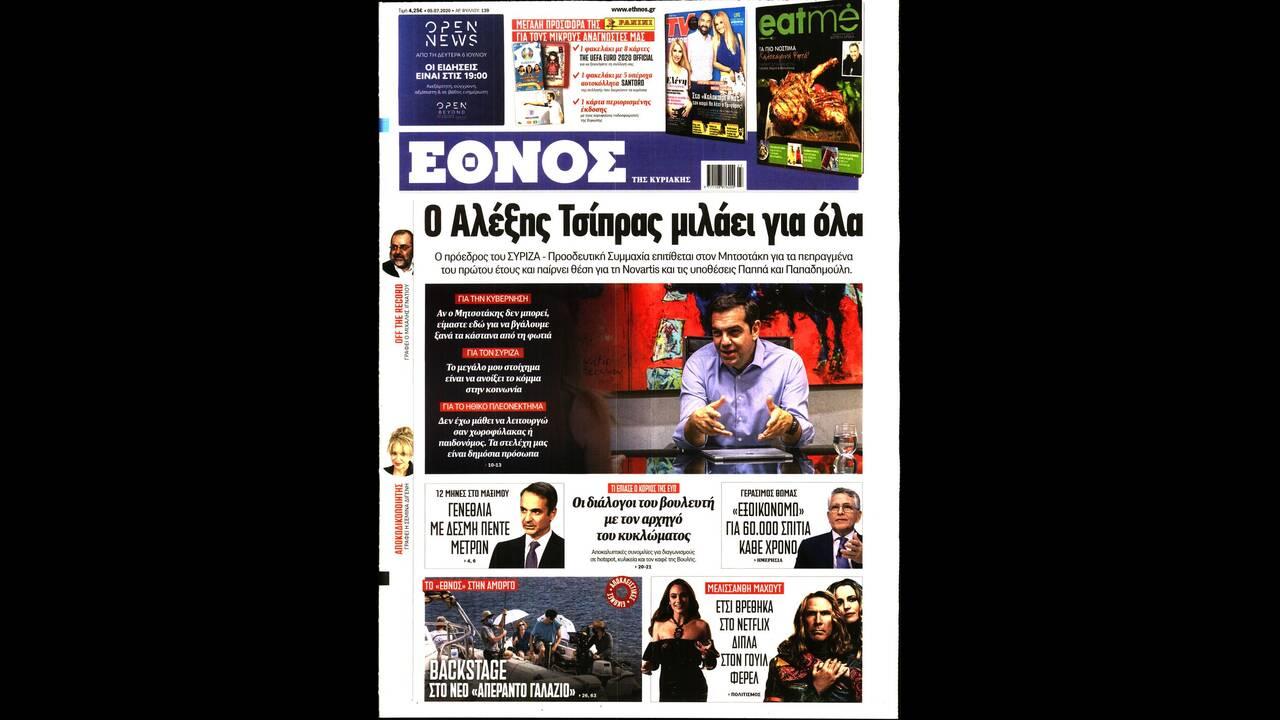 https://cdn.cnngreece.gr/media/news/2020/07/04/225978/photos/snapshot/4.jpg