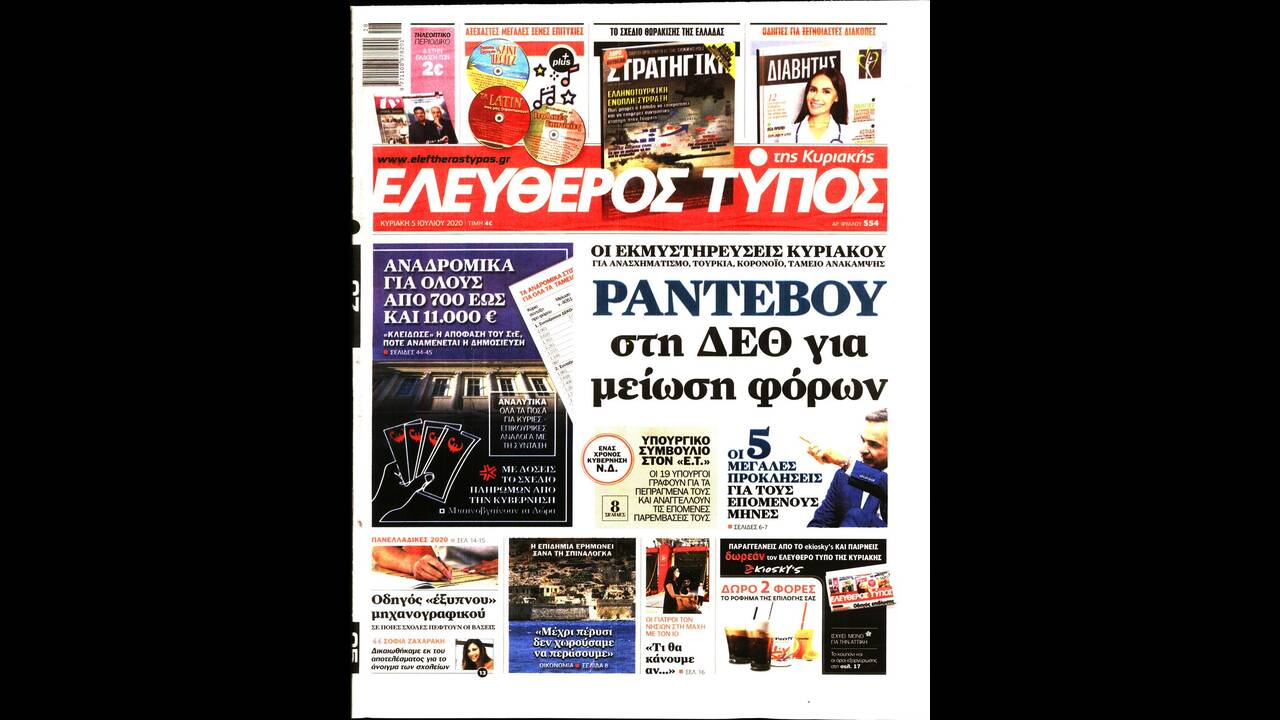https://cdn.cnngreece.gr/media/news/2020/07/04/225978/photos/snapshot/5.jpg
