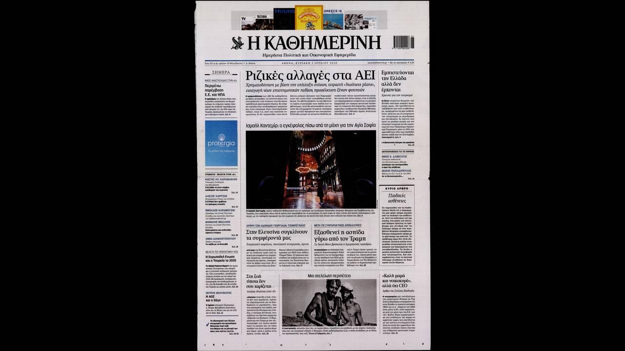 https://cdn.cnngreece.gr/media/news/2020/07/04/225978/photos/snapshot/6.jpg