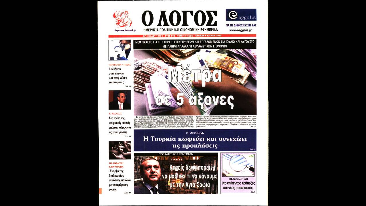 https://cdn.cnngreece.gr/media/news/2020/07/04/225978/photos/snapshot/7.jpg