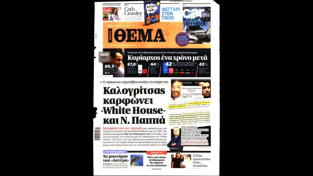 https://cdn.cnngreece.gr/media/news/2020/07/04/225978/photos/snapshot/8.jpg