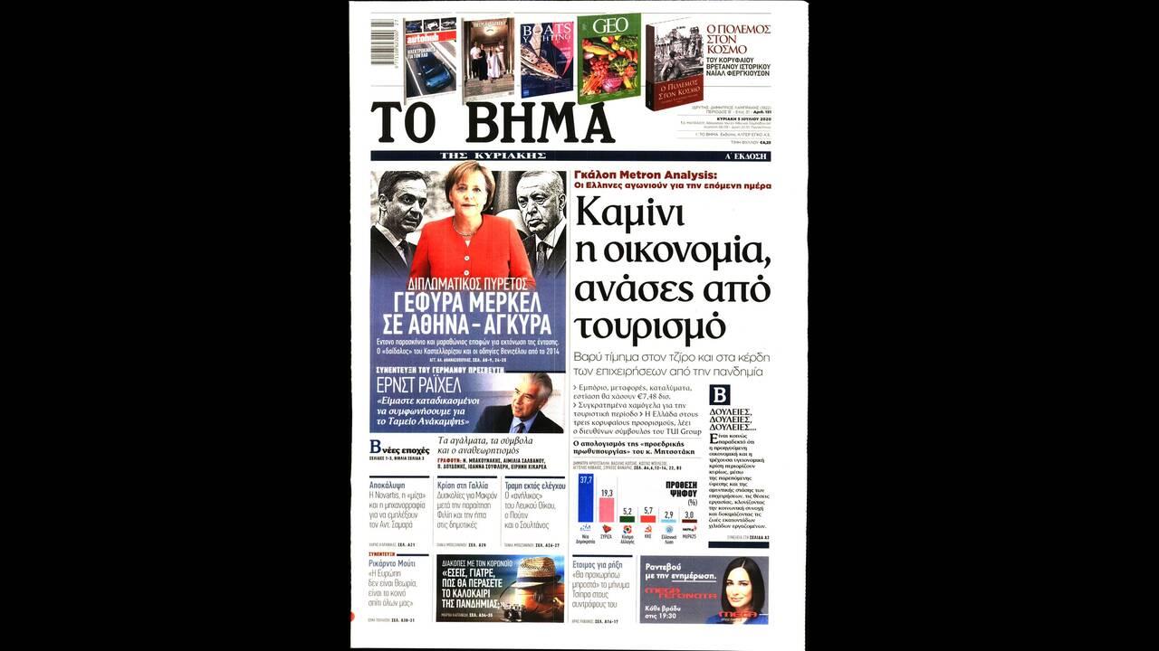https://cdn.cnngreece.gr/media/news/2020/07/04/225978/photos/snapshot/9.jpg