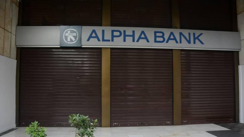 Νέα ανακοίνωση της Alpha Bank για τα μαζικά sms