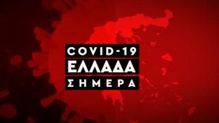 Κορωνοϊός: Η εξάπλωση του Covid 19 στην Ελλάδα με αριθμούς (6 Ιουλίου)