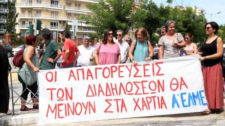 Ένωση Εισαγγελέων: Αντισυνταγματική η διάταξη για παρουσία εισαγγελέα στις διαδηλώσεις
