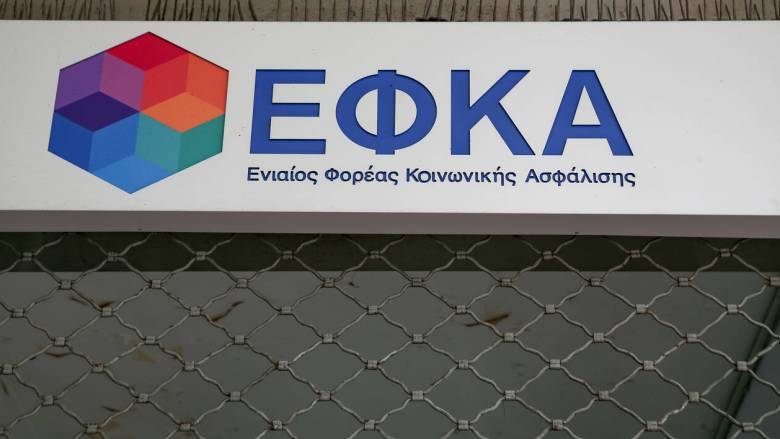 e- ΕΦΚΑ: Οι νέες εισφορές επικουρικής ασφάλισης και εφάπαξ παροχών ελεύθερων επαγγελματιών
