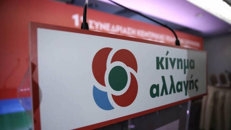 ΚΙΝΑΛ: Να καταργηθεί η αστική ευθύνη του διοργανωτή - Αντάρτικο από Καστανίδη