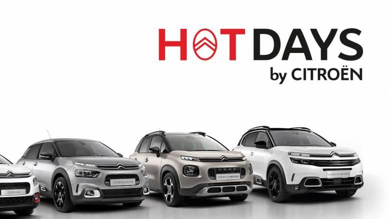 Hot Days, Hot Sales από τη CITROËN