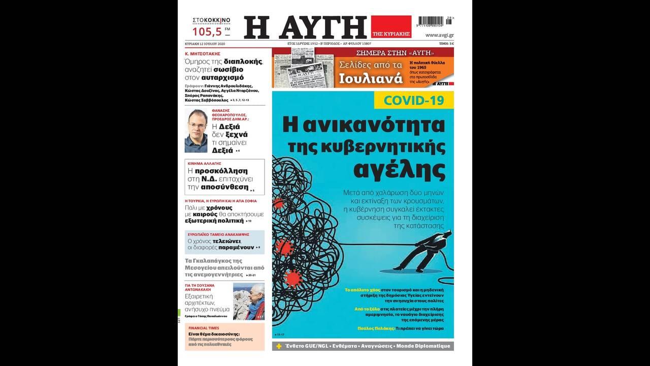 https://cdn.cnngreece.gr/media/news/2020/07/11/226872/photos/snapshot/avgi.jpg