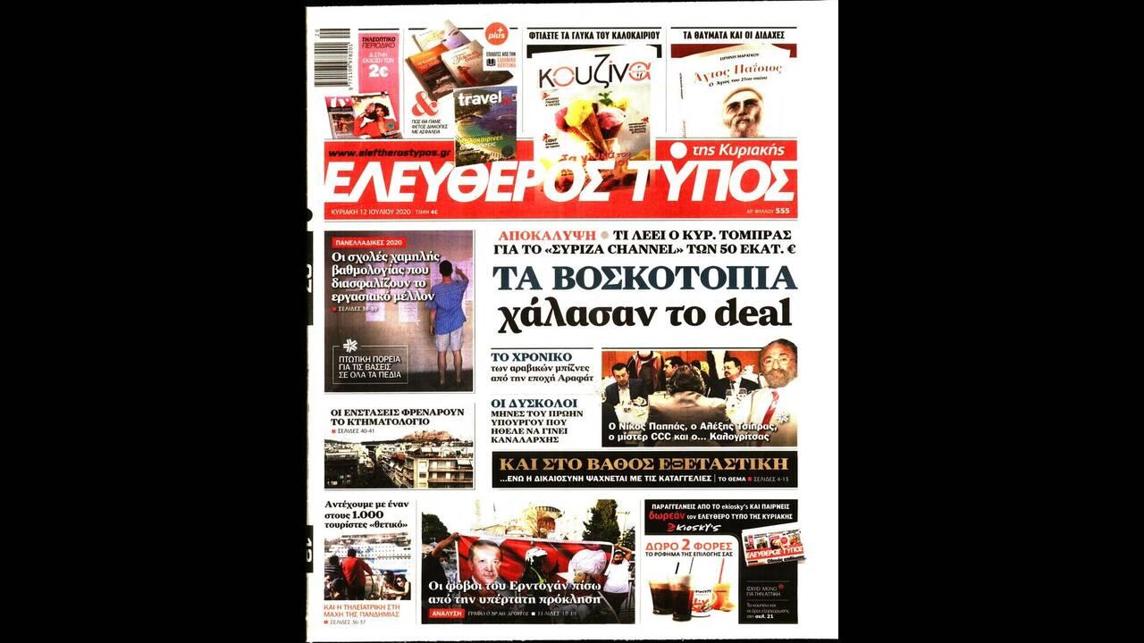 https://cdn.cnngreece.gr/media/news/2020/07/11/226872/photos/snapshot/el.typos.jpg