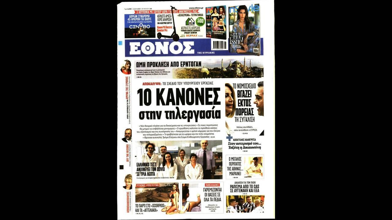 https://cdn.cnngreece.gr/media/news/2020/07/11/226872/photos/snapshot/ethnos.jpg