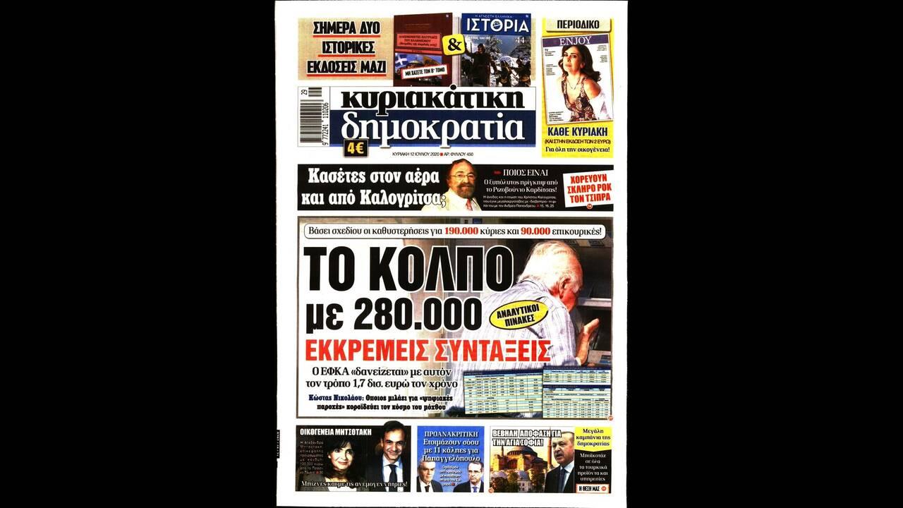 https://cdn.cnngreece.gr/media/news/2020/07/11/226872/photos/snapshot/k.dimokratia.jpg