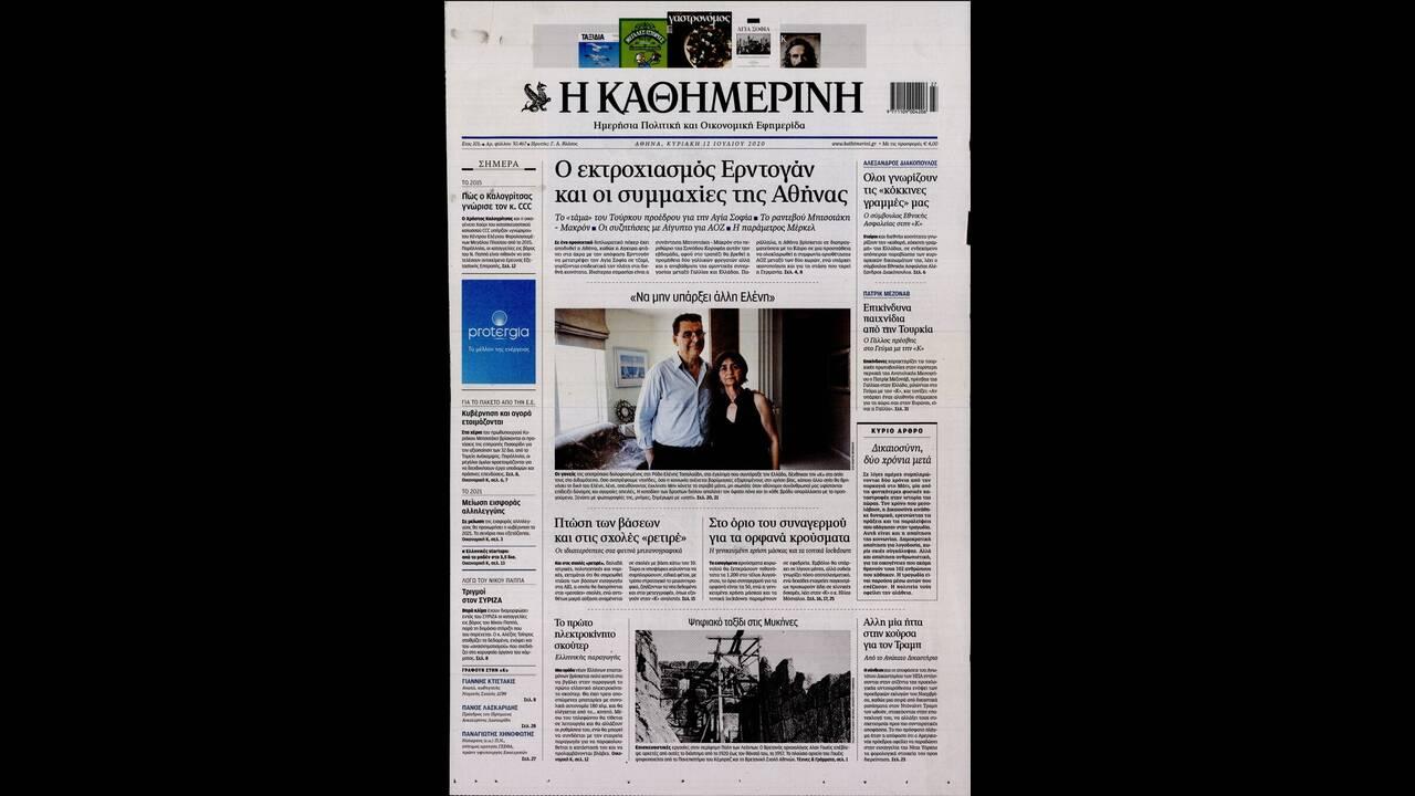 https://cdn.cnngreece.gr/media/news/2020/07/11/226872/photos/snapshot/kathimerini.jpg