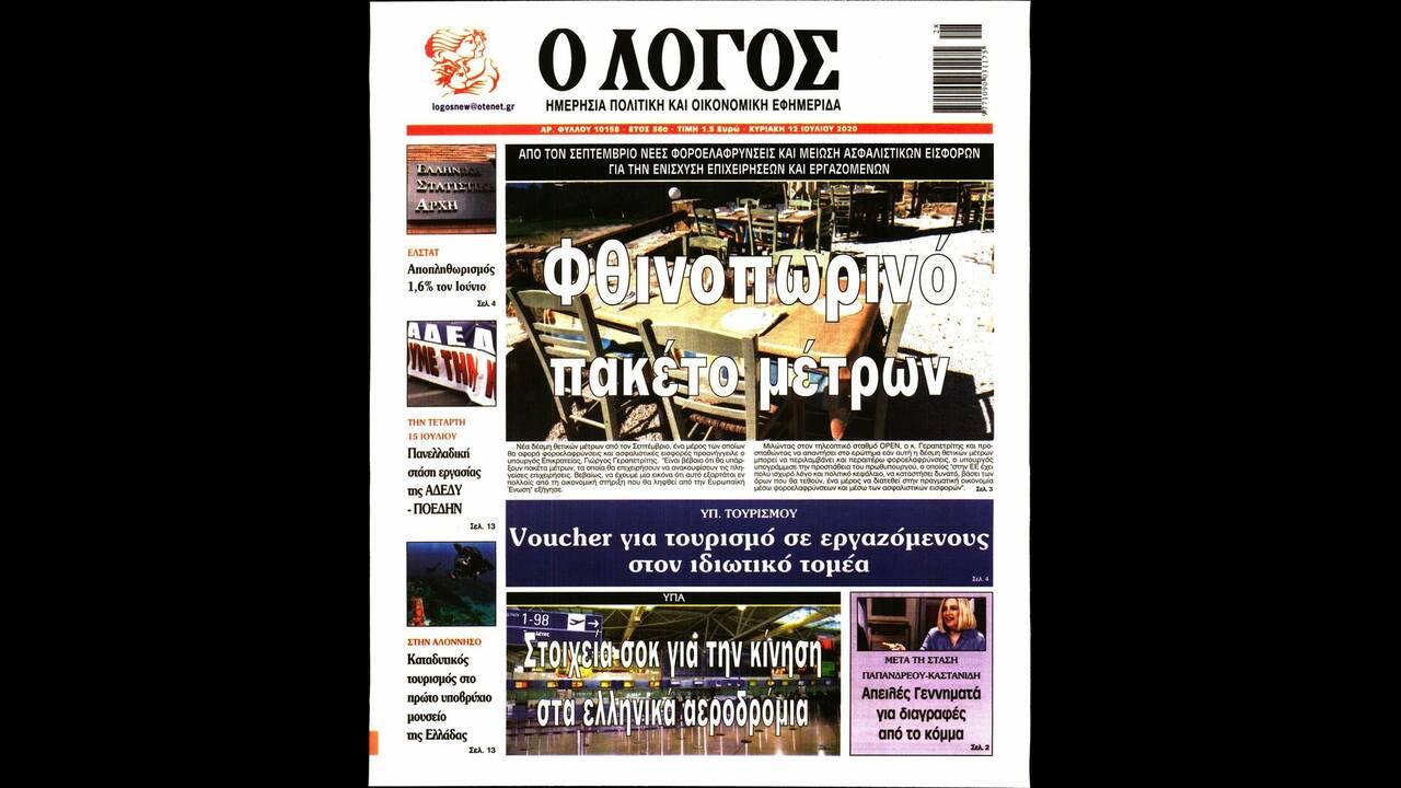 https://cdn.cnngreece.gr/media/news/2020/07/11/226872/photos/snapshot/logos.jpg