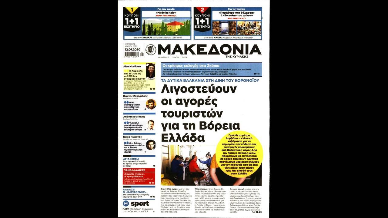 https://cdn.cnngreece.gr/media/news/2020/07/11/226872/photos/snapshot/makedonia.jpg
