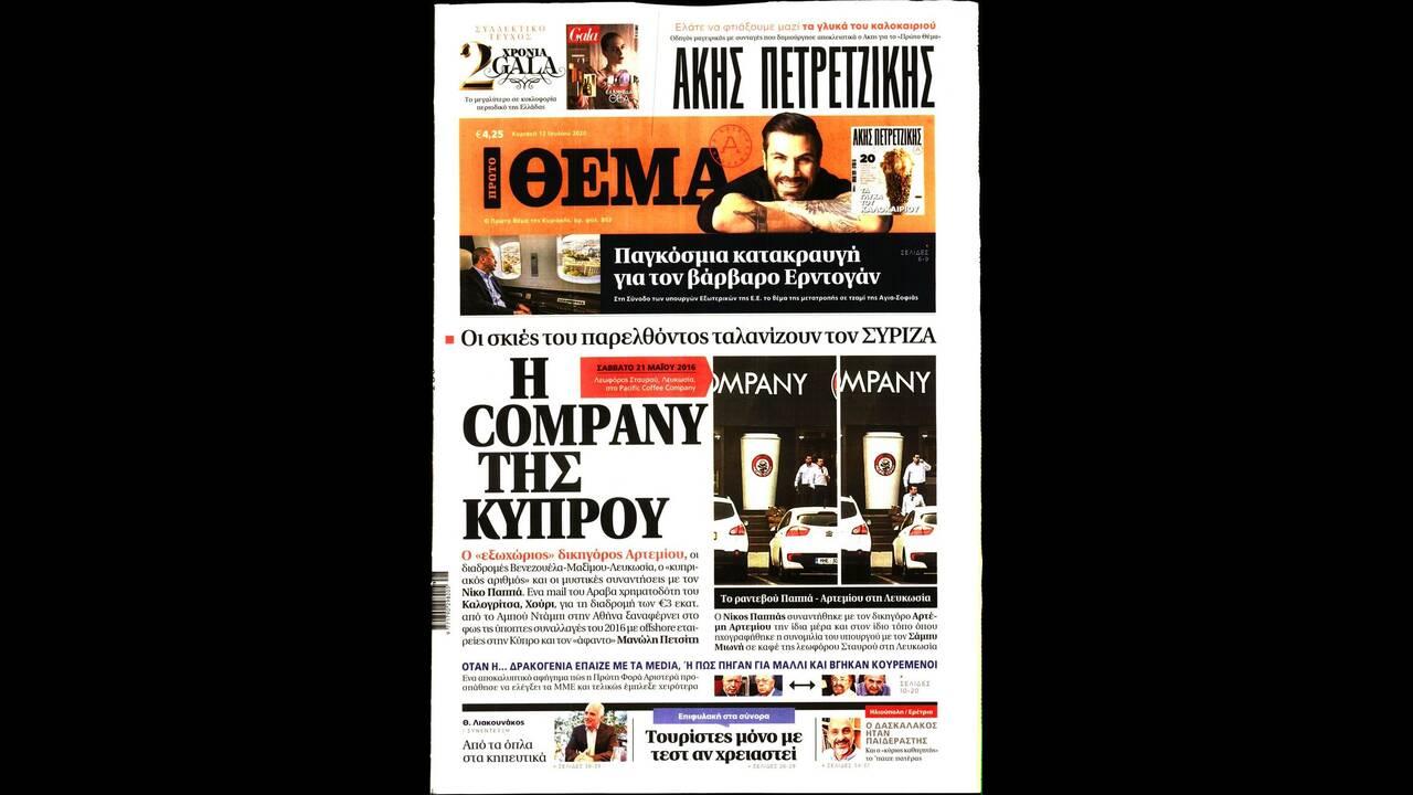 https://cdn.cnngreece.gr/media/news/2020/07/11/226872/photos/snapshot/proto-thema.jpg