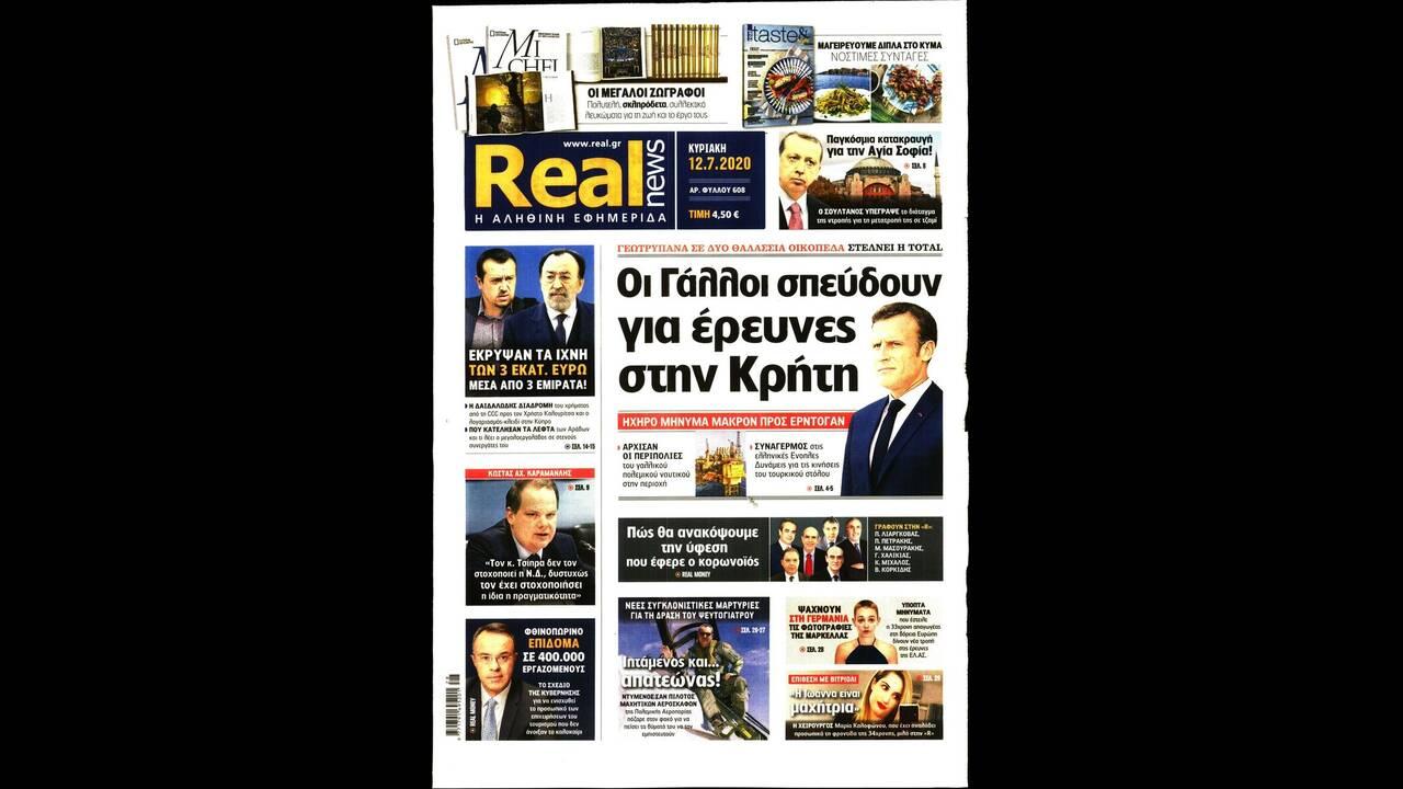 https://cdn.cnngreece.gr/media/news/2020/07/11/226872/photos/snapshot/real-news.jpg