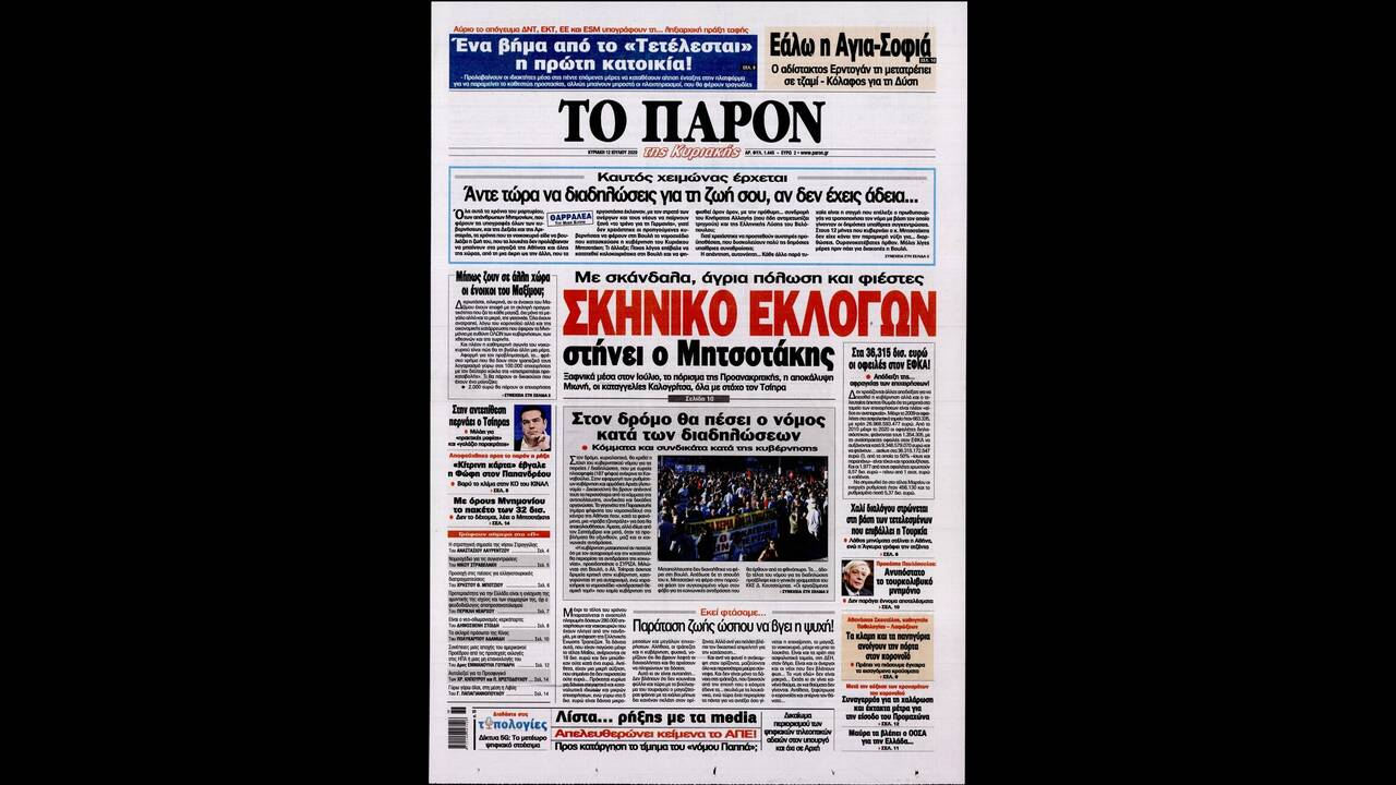 https://cdn.cnngreece.gr/media/news/2020/07/11/226872/photos/snapshot/toparon.jpg