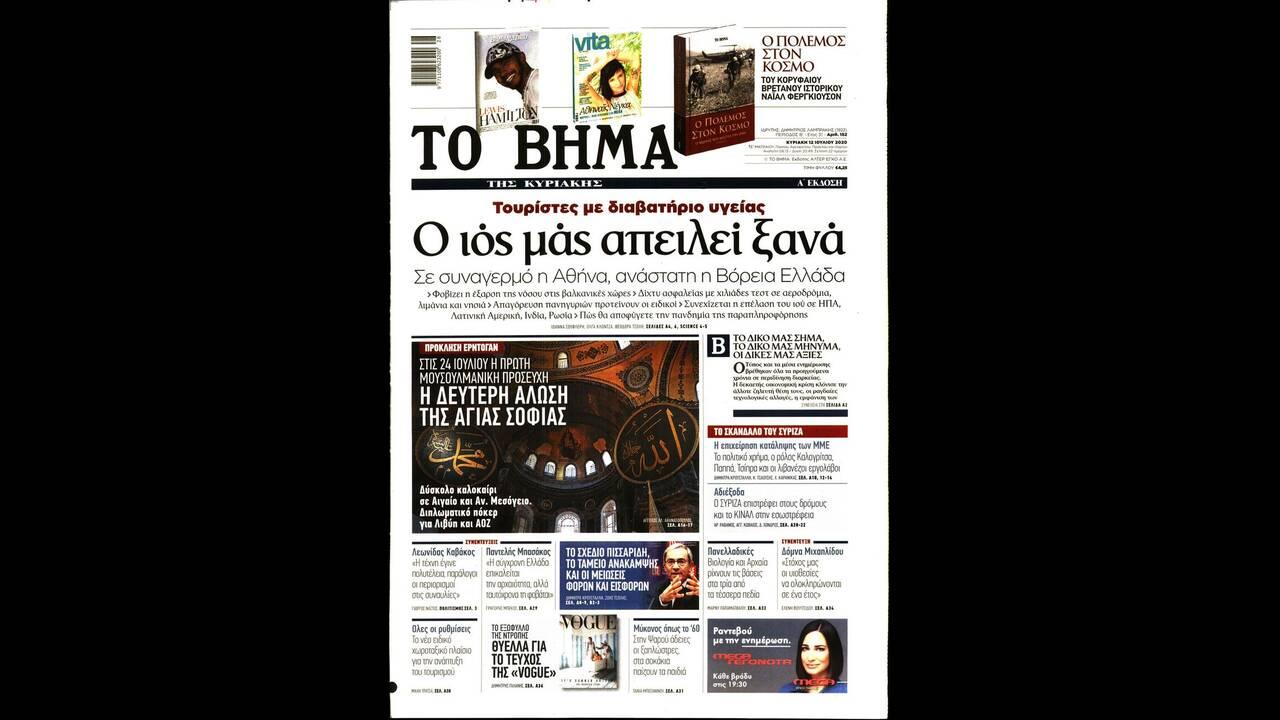 https://cdn.cnngreece.gr/media/news/2020/07/11/226872/photos/snapshot/tovima.jpg