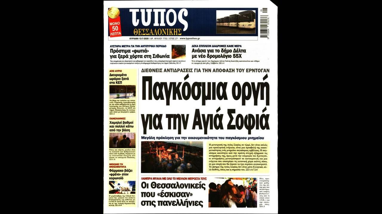 https://cdn.cnngreece.gr/media/news/2020/07/11/226872/photos/snapshot/typos-thess.jpg