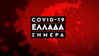 Κορωνοϊός: Η εξάπλωση του Covid 19 στην Ελλάδα με αριθμούς (11 Ιουλίου)