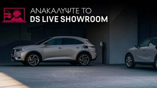 Η DS Automobiles λανσάρει το Live Showroom!