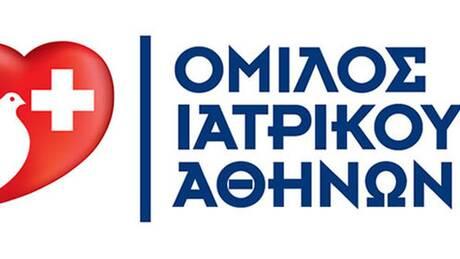 Στρατηγική Συνεργασία του Όμιλου Ιατρικού Αθηνών με το Διαγνωστικό Κέντρο Γενότυπος ΑΙΕ