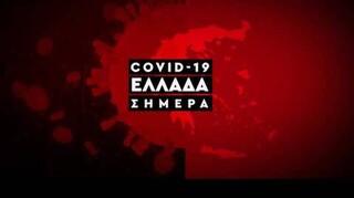 Κορωνοϊός: Η εξάπλωση του Covid 19 στην Ελλάδα με αριθμούς (14 Ιουλίου)