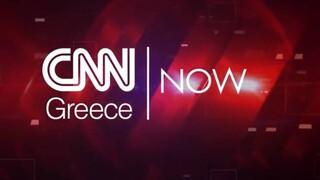 CNN NOW: Πέμπτη 16 Ιουλίου 2020