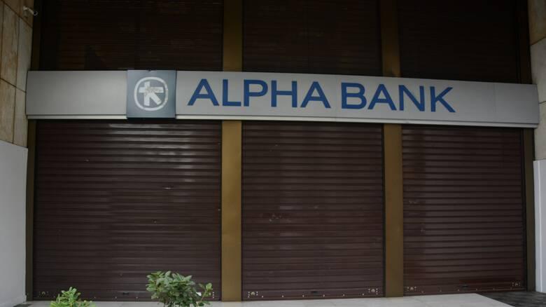 Alpha Bank: Ολοκλήρωση της μεταβίβασης του χαρτοφυλακίου Neptune