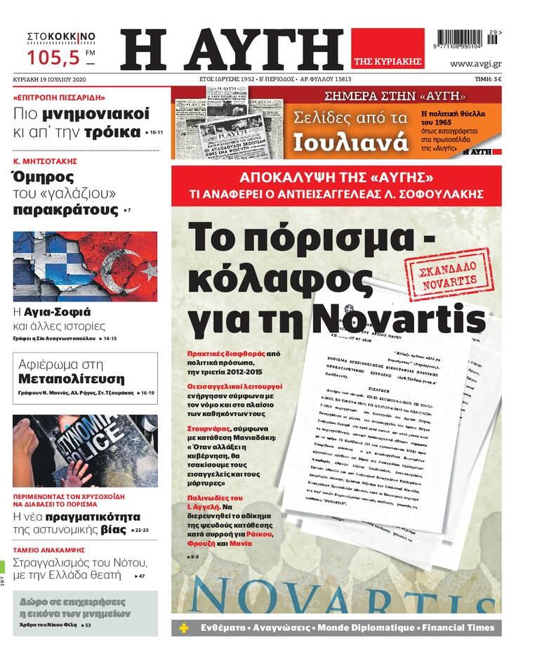 https://cdn.cnngreece.gr/media/news/2020/07/18/227701/photos/snapshot/avgi-13.jpg