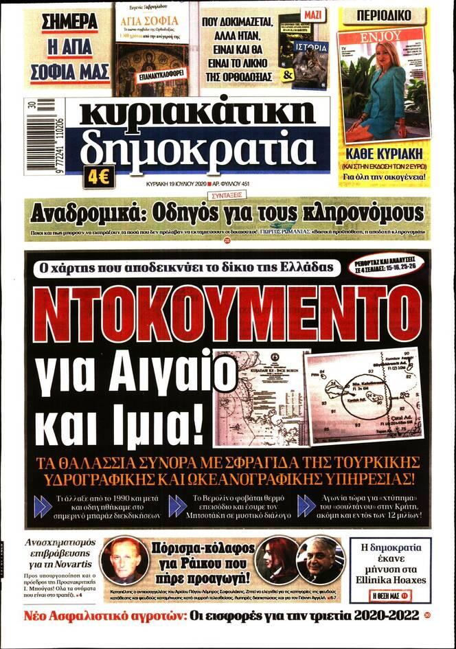 https://cdn.cnngreece.gr/media/news/2020/07/18/227701/photos/snapshot/dimokratia.jpg