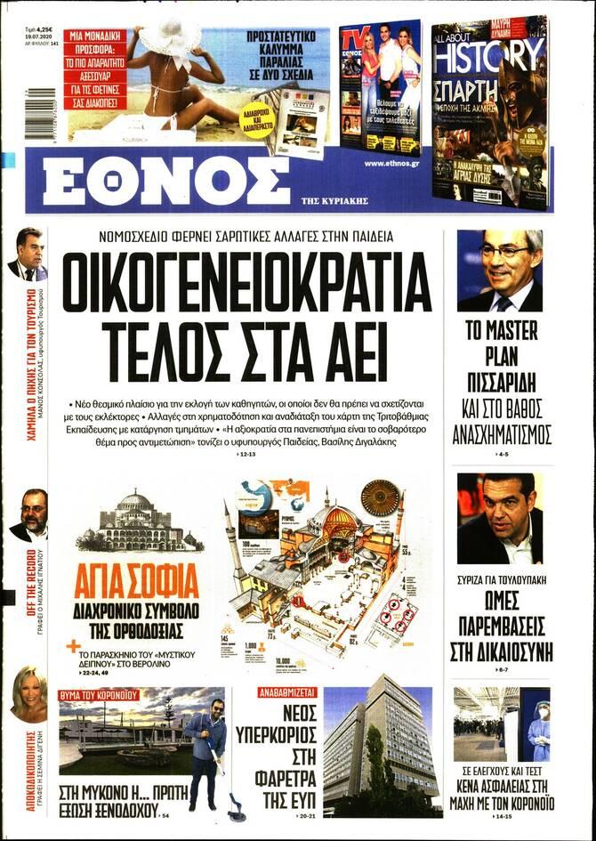 https://cdn.cnngreece.gr/media/news/2020/07/18/227701/photos/snapshot/ethnos-70.jpg