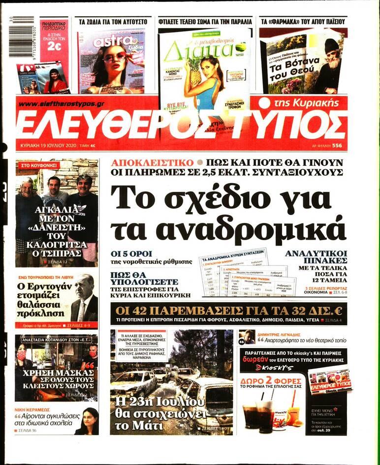 https://cdn.cnngreece.gr/media/news/2020/07/18/227701/photos/snapshot/etypos.jpg
