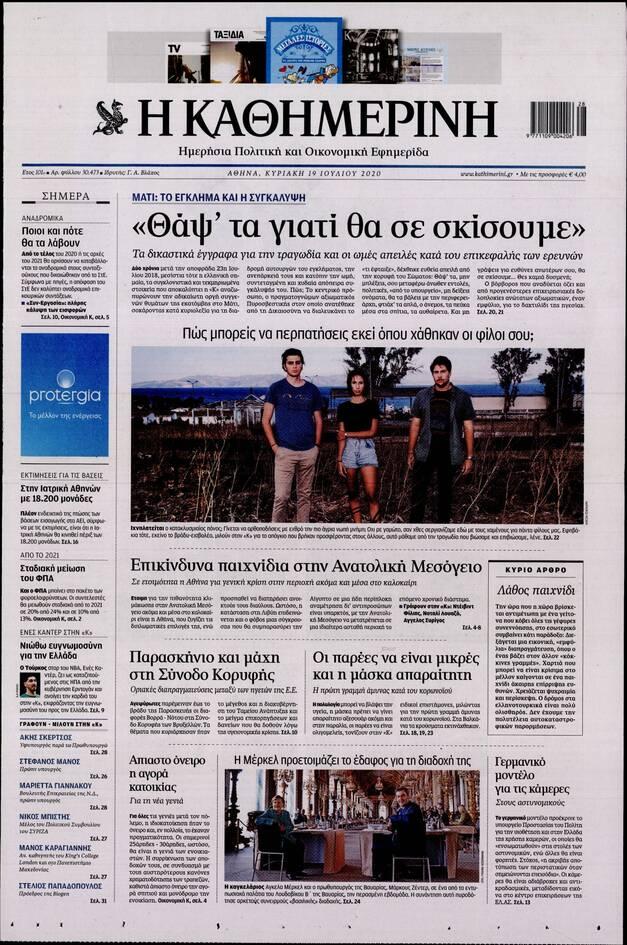 https://cdn.cnngreece.gr/media/news/2020/07/18/227701/photos/snapshot/kathimerini-67.jpg