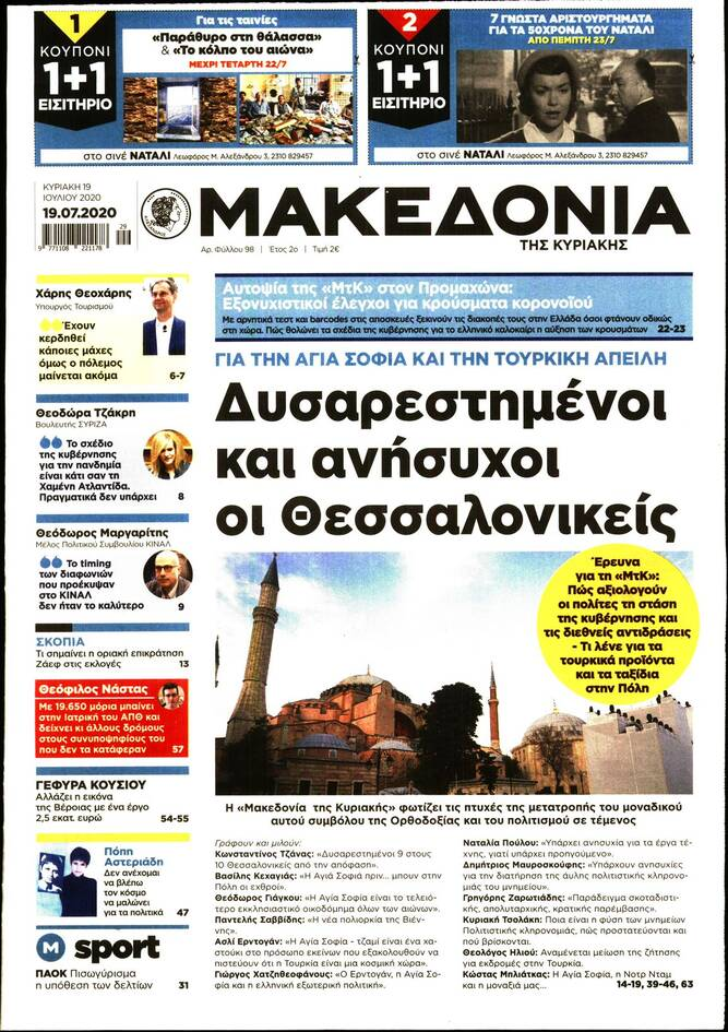 https://cdn.cnngreece.gr/media/news/2020/07/18/227701/photos/snapshot/makedonia-41.jpg