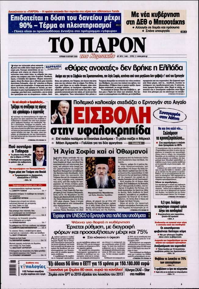 https://cdn.cnngreece.gr/media/news/2020/07/18/227701/photos/snapshot/paron.jpg