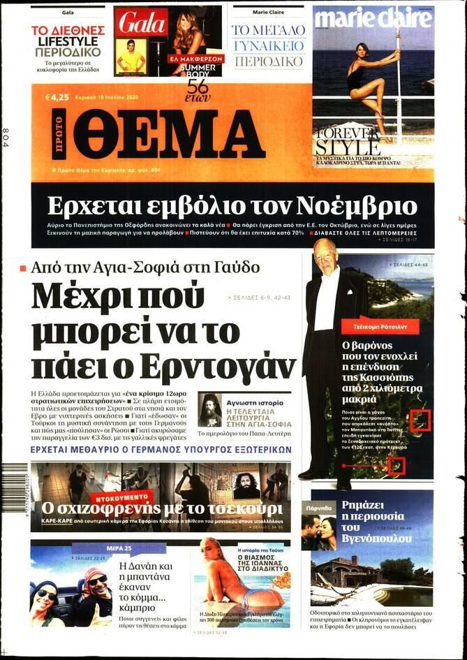 https://cdn.cnngreece.gr/media/news/2020/07/18/227701/photos/snapshot/protothema.jpg