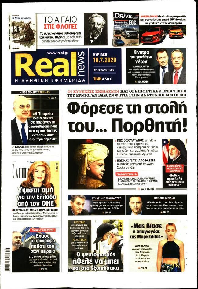 https://cdn.cnngreece.gr/media/news/2020/07/18/227701/photos/snapshot/real.jpg