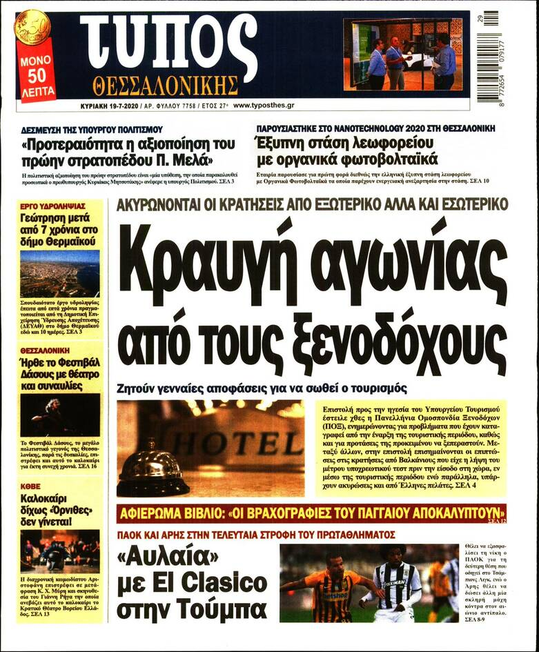 https://cdn.cnngreece.gr/media/news/2020/07/18/227701/photos/snapshot/typos-thessaloniki.jpg