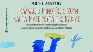Αναμνήσεις από το ελληνικό θέατρο στην ταβέρνα του Λεωνίδα στο Λυγουριό