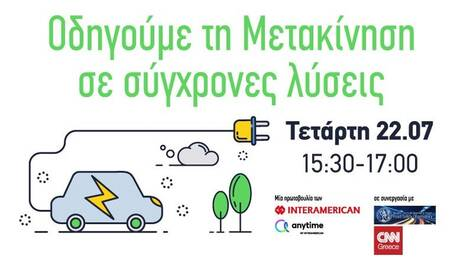 Το μέλλον των μετακινήσεων στην Ελλάδα: Όλες οι απαντήσεις σε μια πρωτοποριακή εκδήλωση