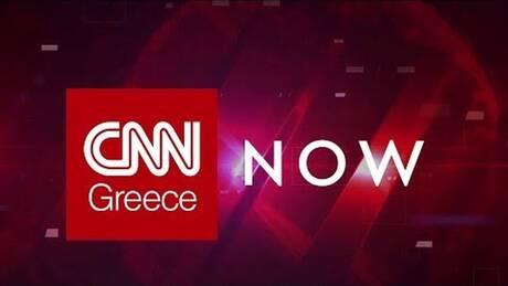 CNN NOW: Δευτέρα 20 Ιουλίου