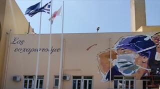 Τοιχογραφία στο ΑΧΕΠΑ ευχαριστεί το προσωπικό για την προσφορά του στη μάχη κατά του κορωνοϊού