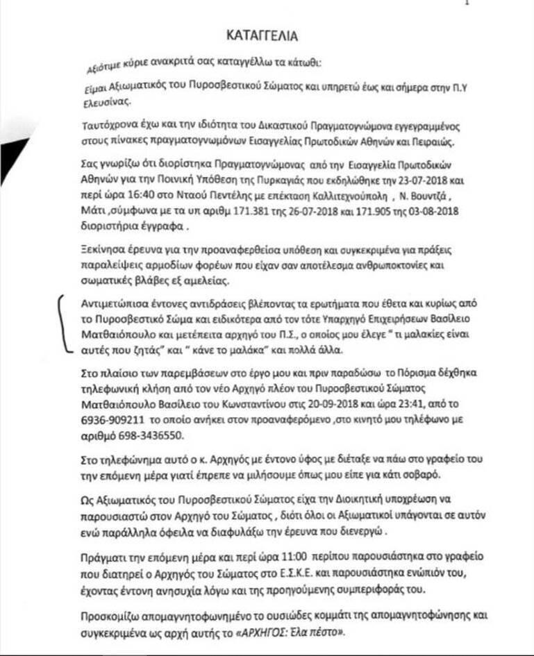 https://cdn.cnngreece.gr/media/news/2020/07/21/228015/photos/snapshot/kataggelia1.jpg